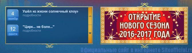 Актуальная информация на официальном сайте Цирк на Цветном бульваре