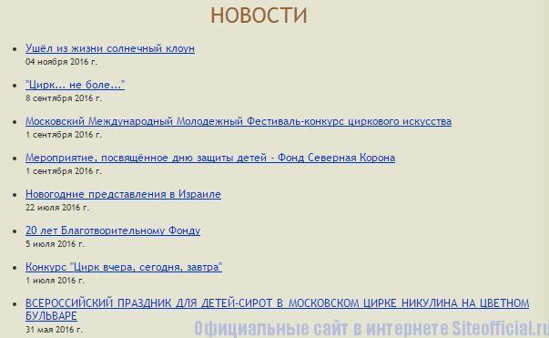 Нововсти на официальном сайте Цирк на Цветном бульваре