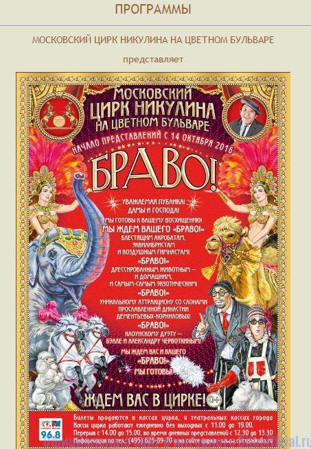 Программы на официальном сайте Цирк на Цветном бульваре