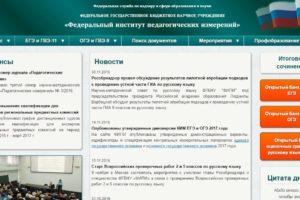 Главная страница официального сайта ФИПИ 2017