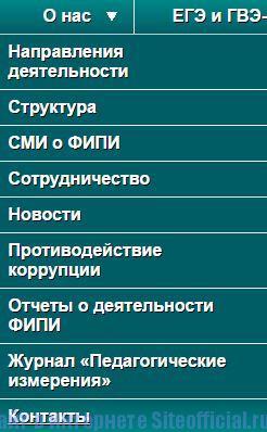 """Вкладка """"О нас"""" на официальном сайте ФИПИ 2017"""
