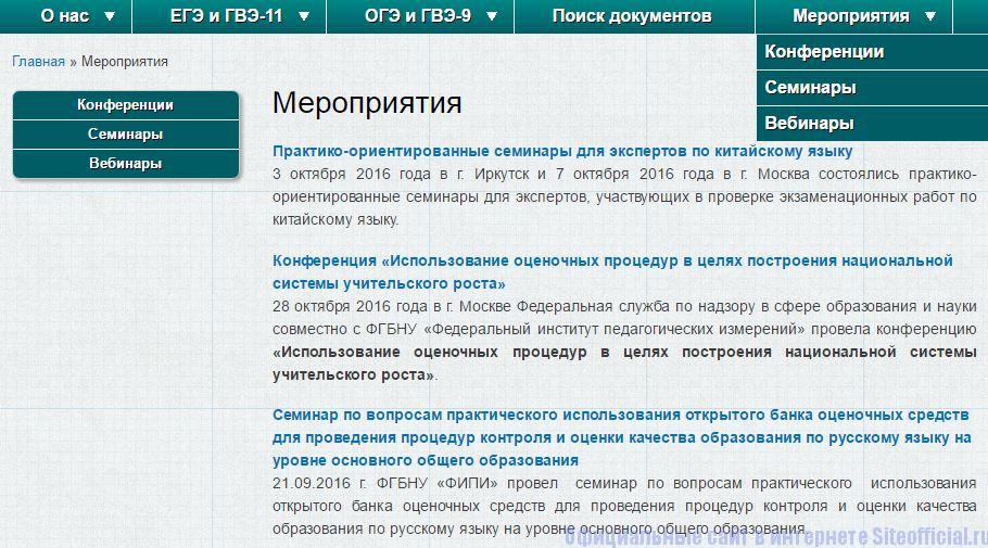 Мероприятия на официальном сайте ФИПИ 2017