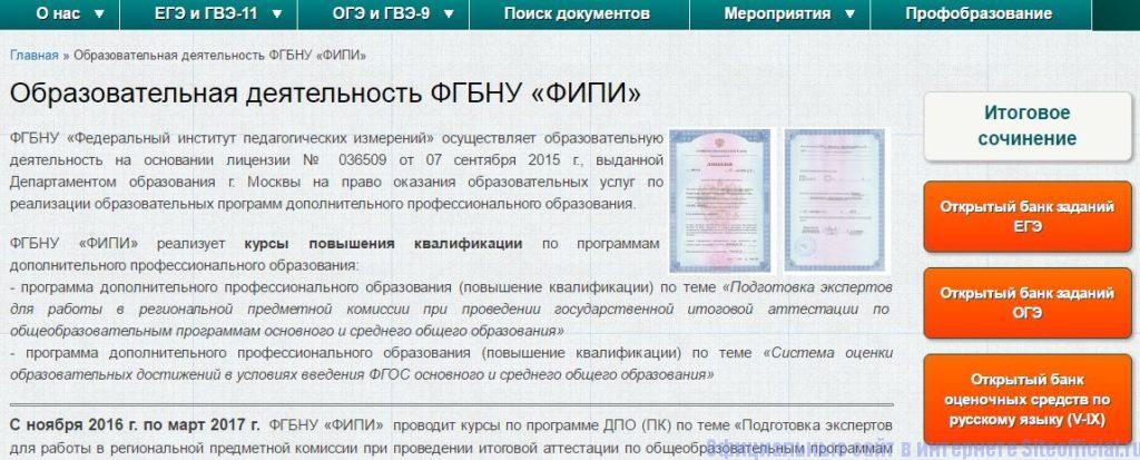 Профобразование на официальном сайте ФИПИ 2017