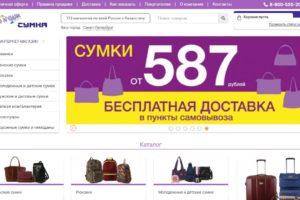 Главная страница официального сайта 1000 и одна сумка