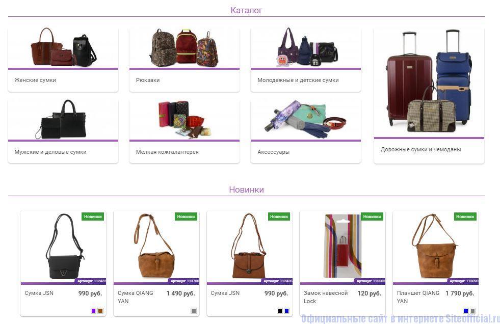 Каталог продукции на официальном сайте 1000 и одна сумка
