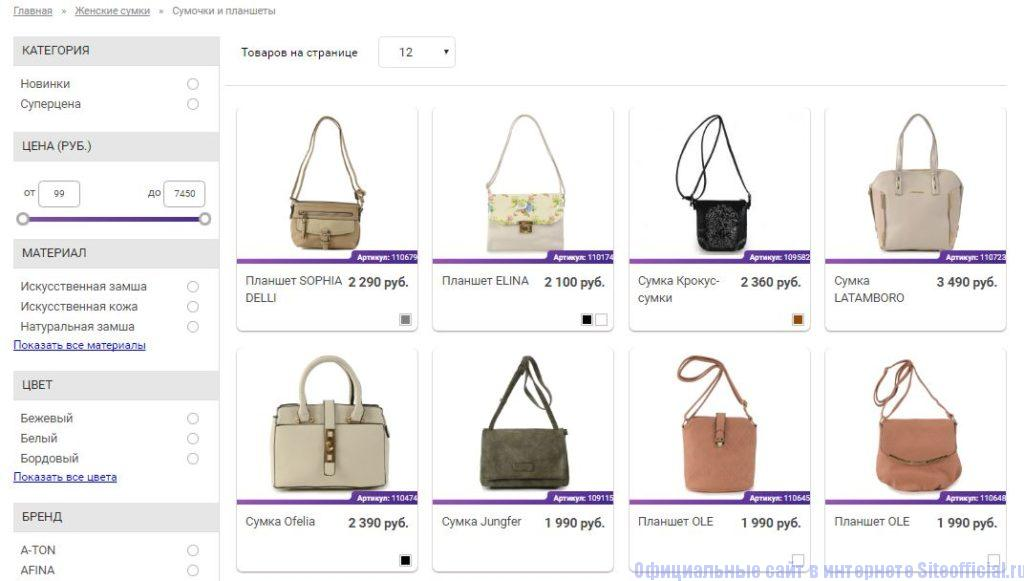 Каталог изделий на официальном сайте 1000 и одна сумка