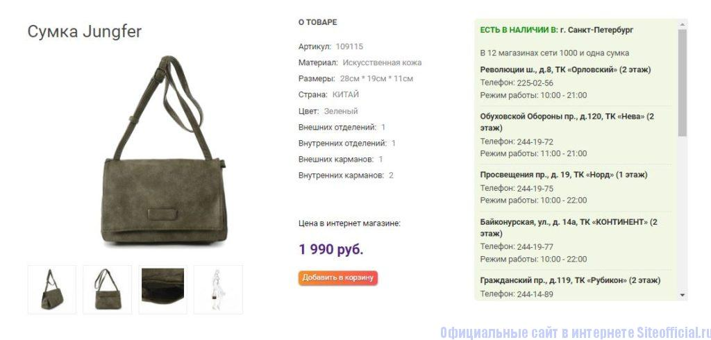 Описание товара на официальном сайте 1000 и одна сумка