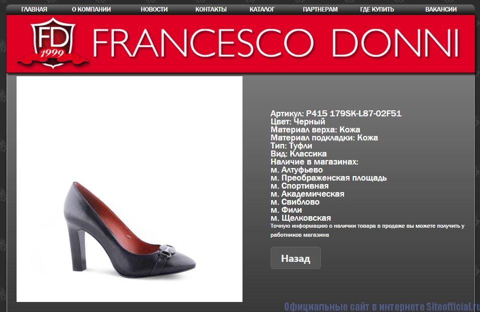 Описание обуви на официальном сайта Франческо Донни