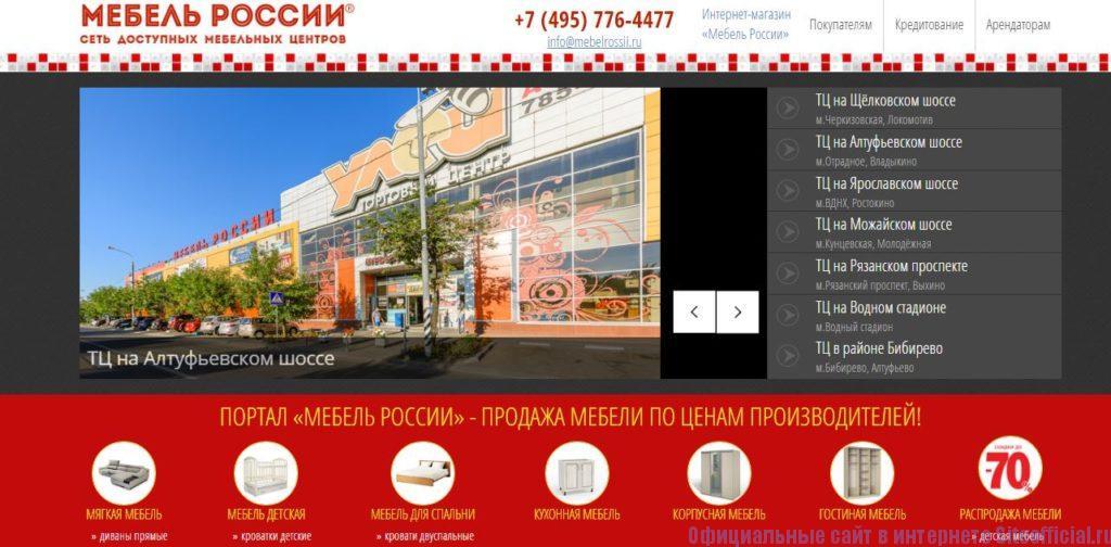 Главная страница официального сайта Мебель России