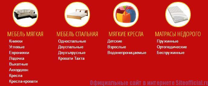 Категории товаров на официальном сайте Мебель России