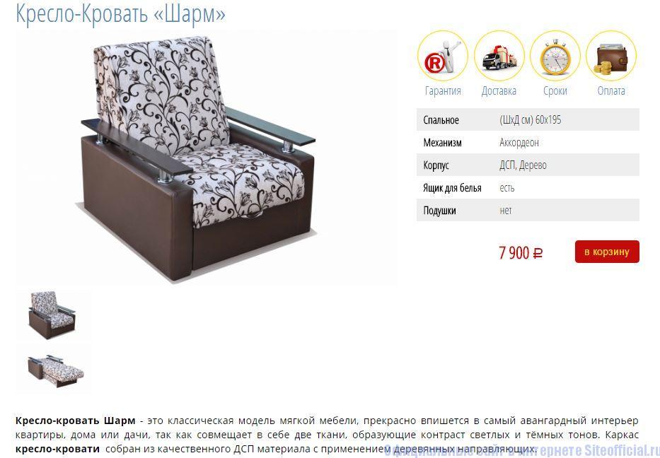 Описание товара на официальном сайте Мебель России