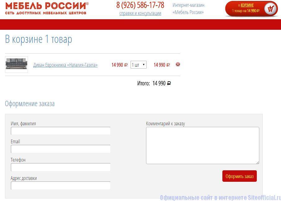 Корзина на официальном сайте Мебель России