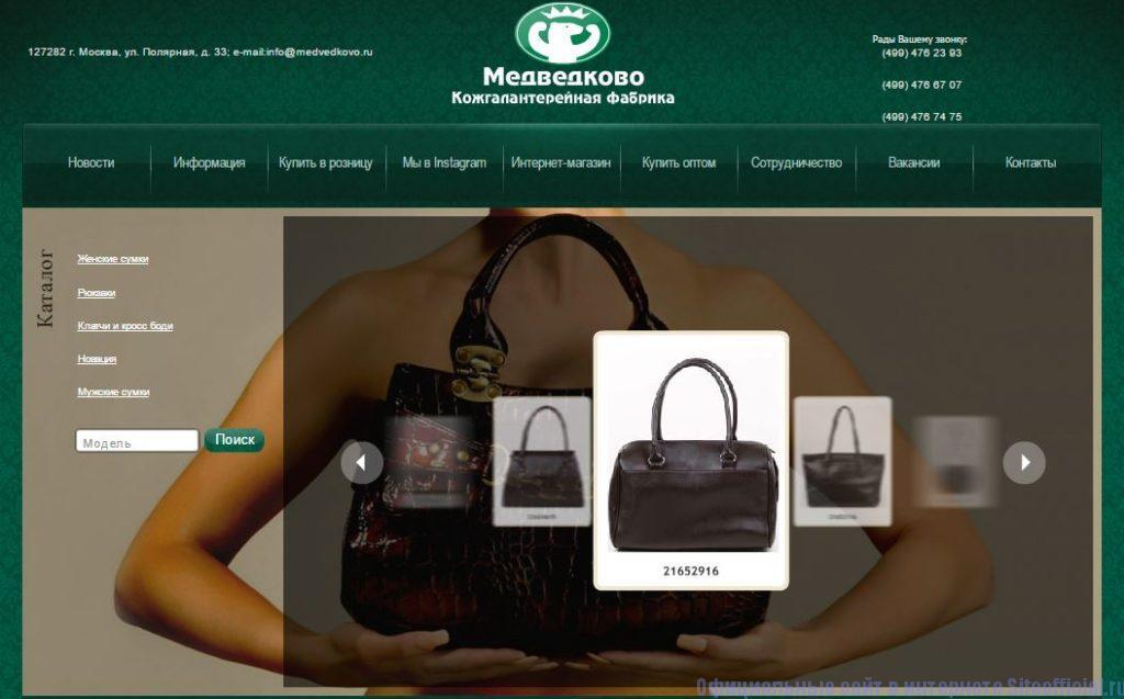 Каталог продукции на официальном сайте Медведково