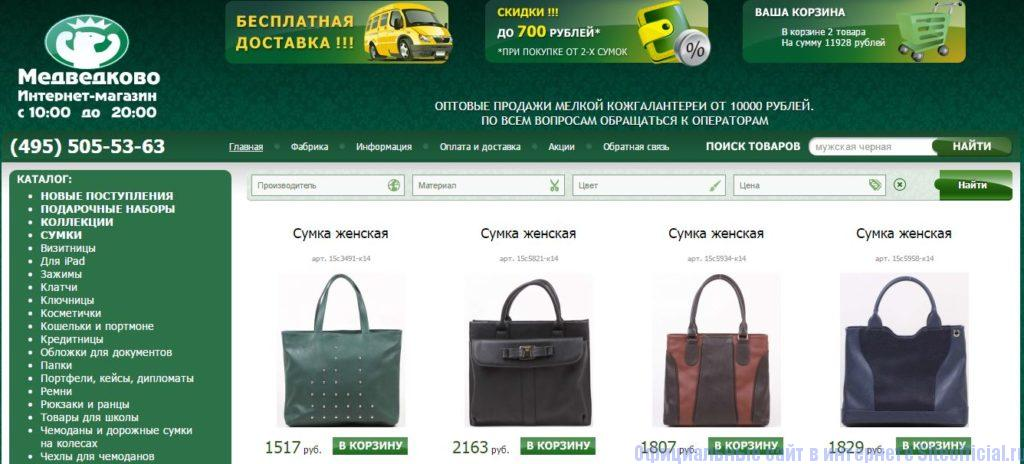 Интернет-магазин на официальном сайте Медведково