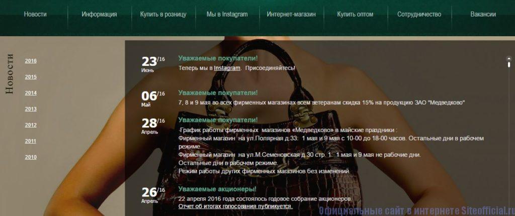 Новости на официальном сайте Медведково