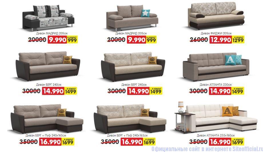 Магазин диванов много мебели Москва с доставкой