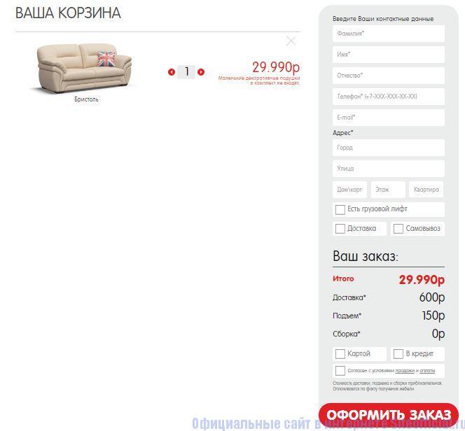 Корзина на официальном сайте Много мебели
