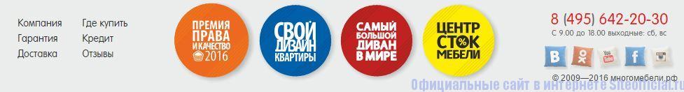 Вкладки на официальном сайте Много мебели