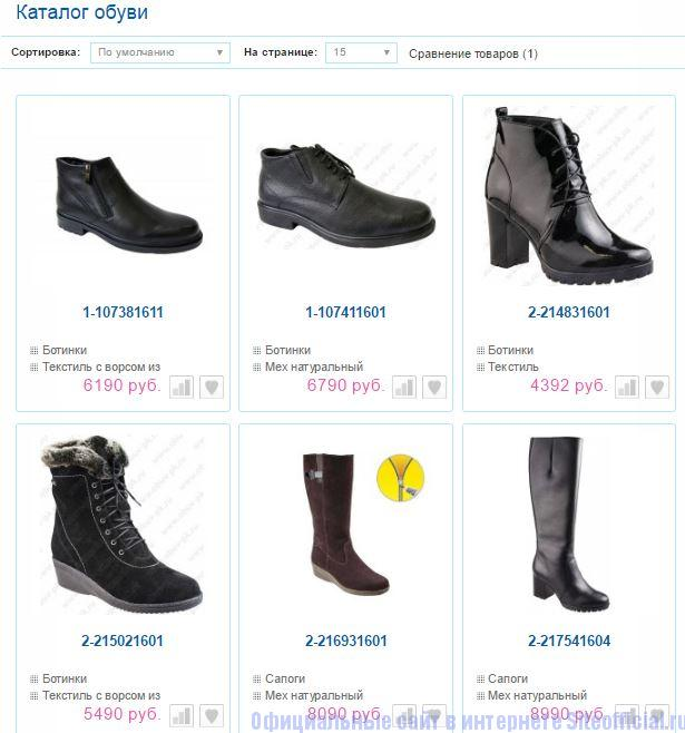 Каталог обуви Парижской коммуны