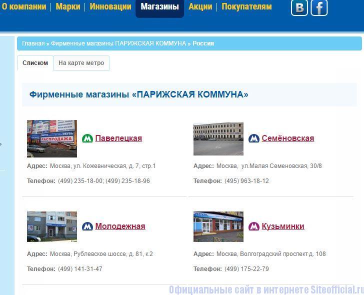 """Вкладка """"Магазины"""" на официальном сайте Парижской коммуны"""