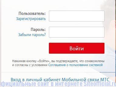 Авторизация на официальном сайте МТС
