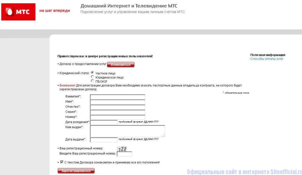 Регистрация в кабинете МТС