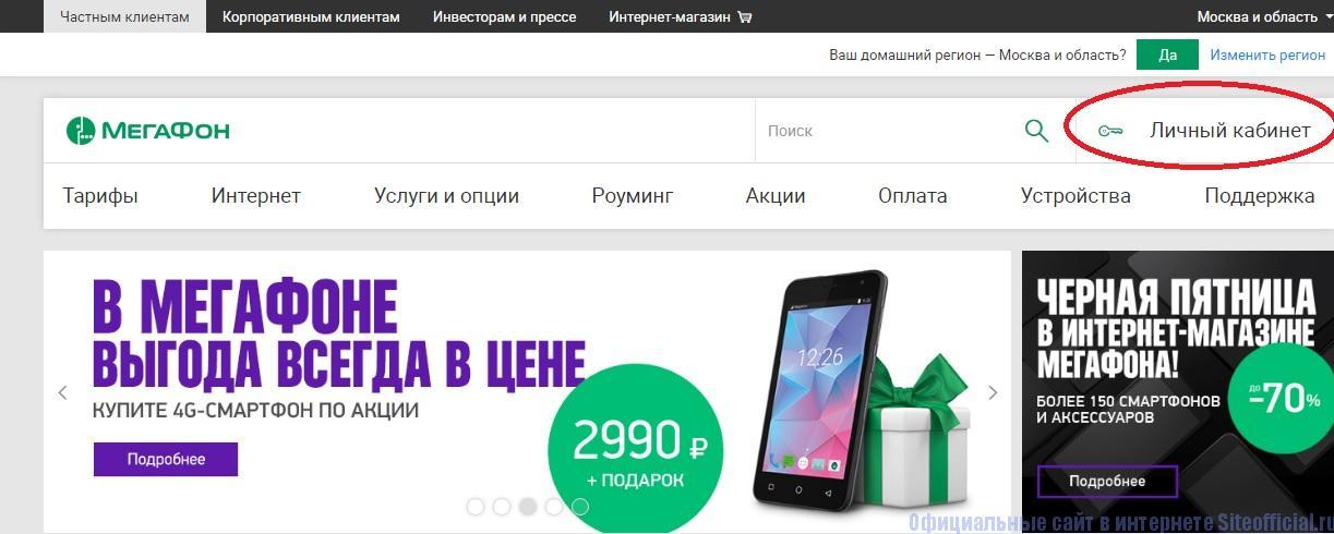 Официальный сайт оператора сотовой связи Мегафон