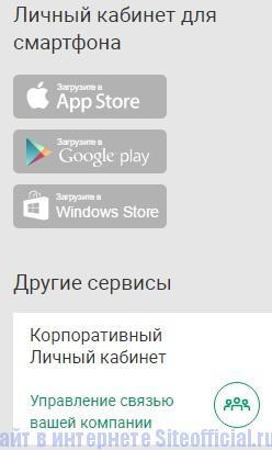 Мобильная версия личного кабинета компании Мегафон