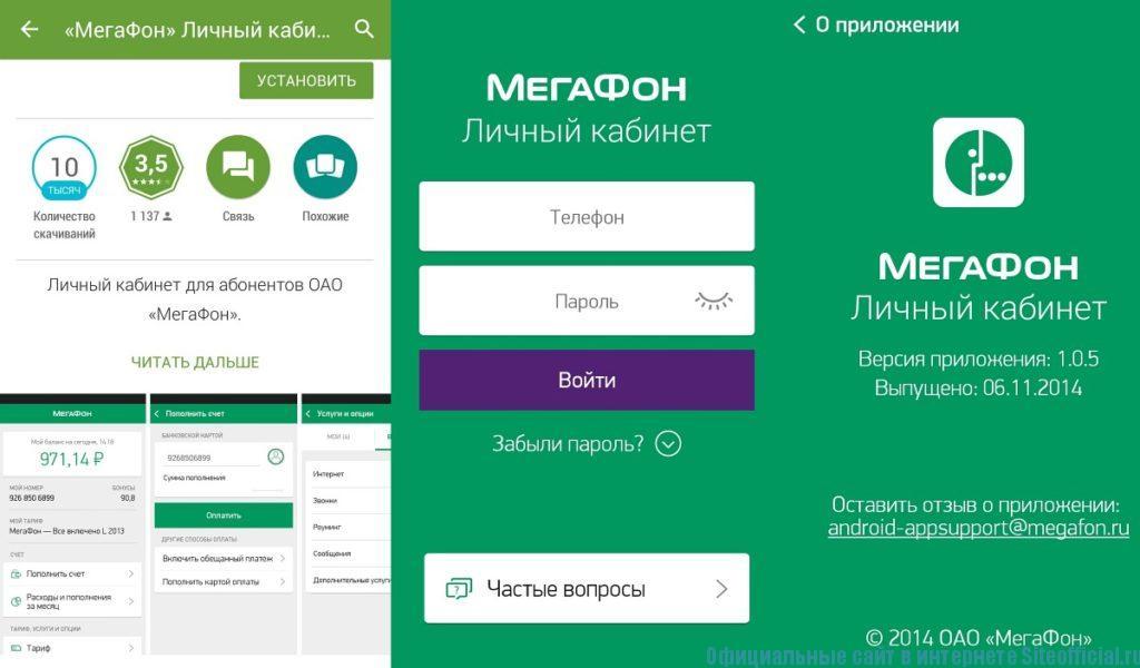 Мобильная версия личного кабинета Мегафон на ОС Андроид