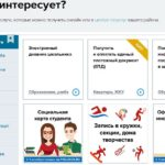 Pgu.mos.ru личный кабинет. Электронное правительство