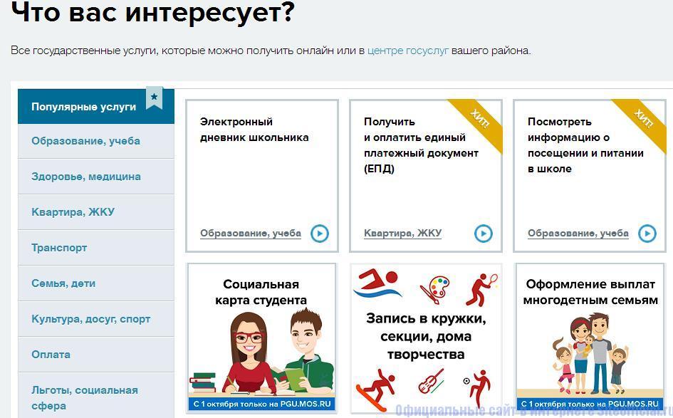 Все государственные услуги на официальном сайте Pgu.mos.ru