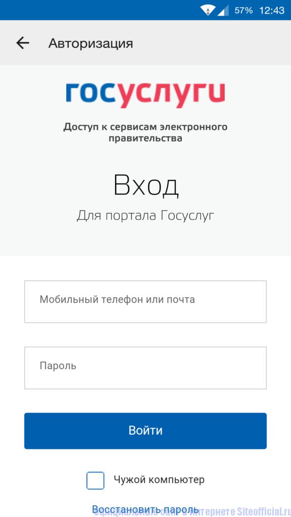 Госуслуги мобильная версия личного кабинета