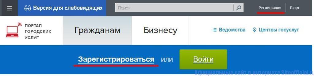 Регистрация для граждан на сайте Pgu.mos.ru личный кабинет