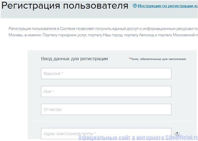 Регистрация нового пользователя для использования личный кабинет Мосуслуги