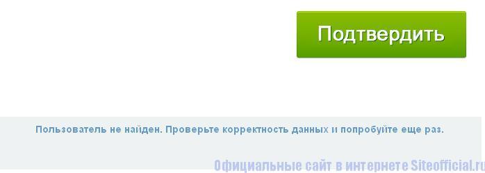 Ошибка ввода данных в Pgu.mos.ru личный кабинет