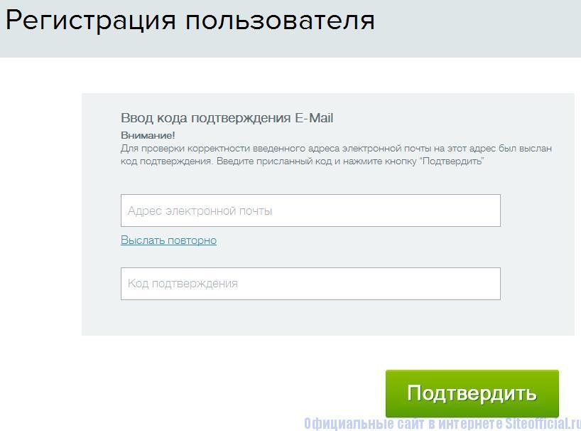 Подтверждение электронного адреса для входа в личный кабинет Мосуслуг