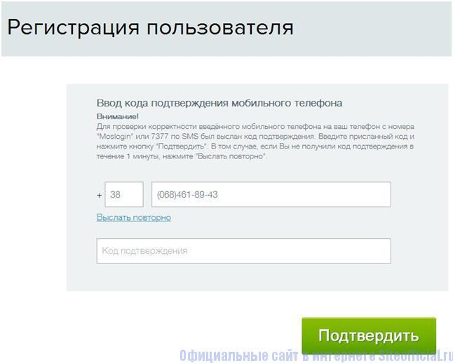 Подтверждение телефона для входа в личный кабинет Pgu.mos.ru