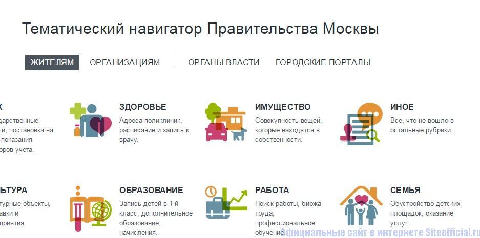 Личный кабинет портала Мосуслуг жителям