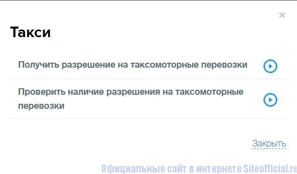 Получить разрешение на перевозки в личном кабинете pgu.mos.ru