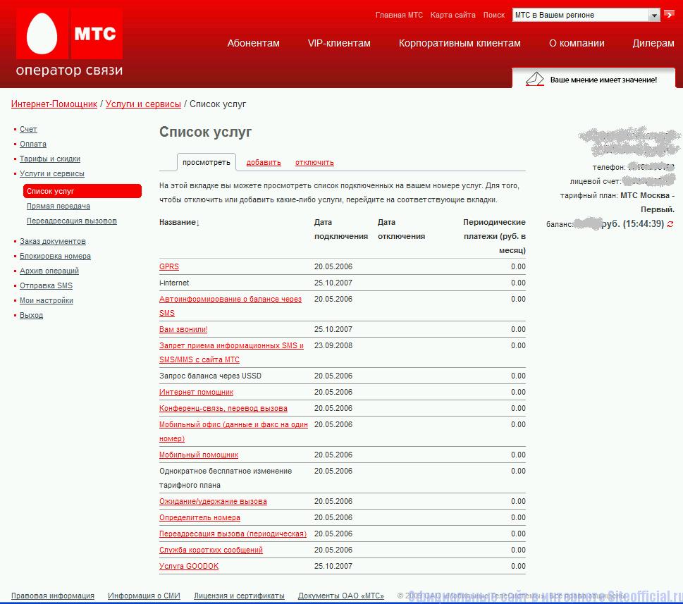 Список всех услуг МТС в личном кабинете оператора