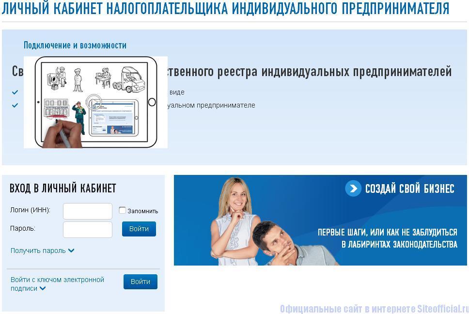 Вход в личный кабинет ИП на сайте личного кабинета налоговой