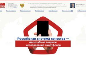Главная страница официального сайта Роскачество