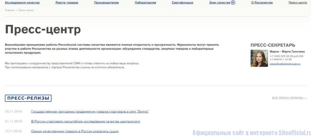 Пресс-центр на официальном сайте Роскачество