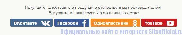 Ссылки на Роскачество в социальных сетях