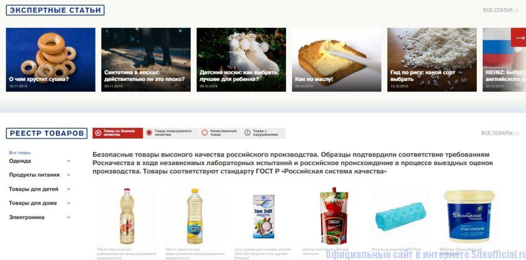 Вкладки на официальном сайте Роскачество