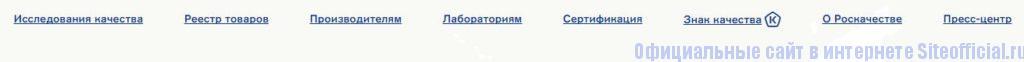 Основное меню официального сайта Роскачество