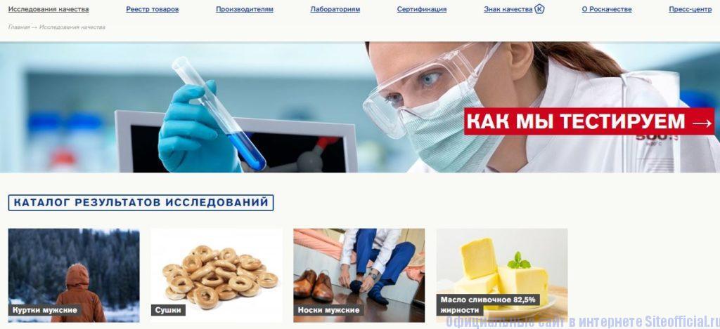 Исследования качества на официальном сайте Роскачество