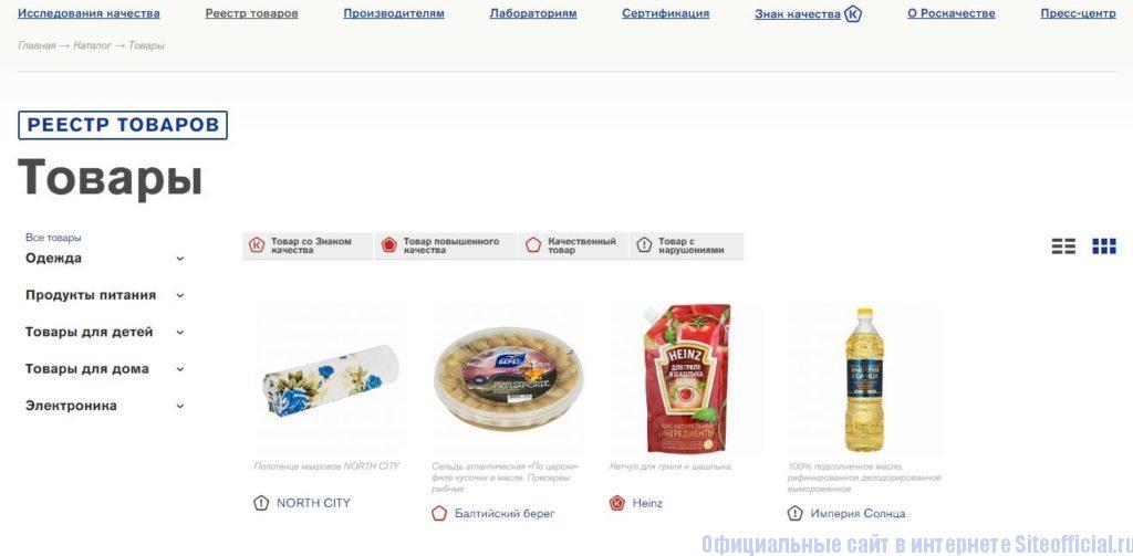 Реестр товаров на официальном сайте Роскачество