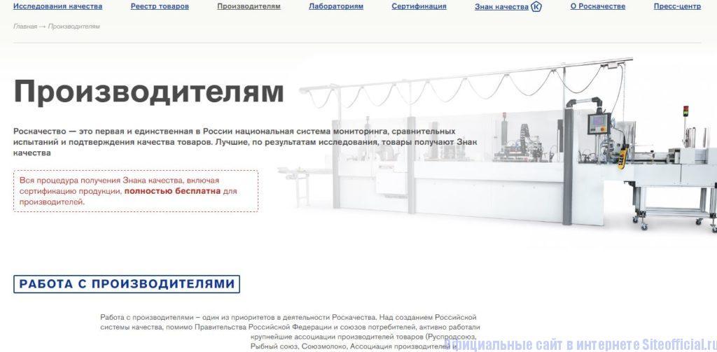 Производителям на официальном сайте Роскачество