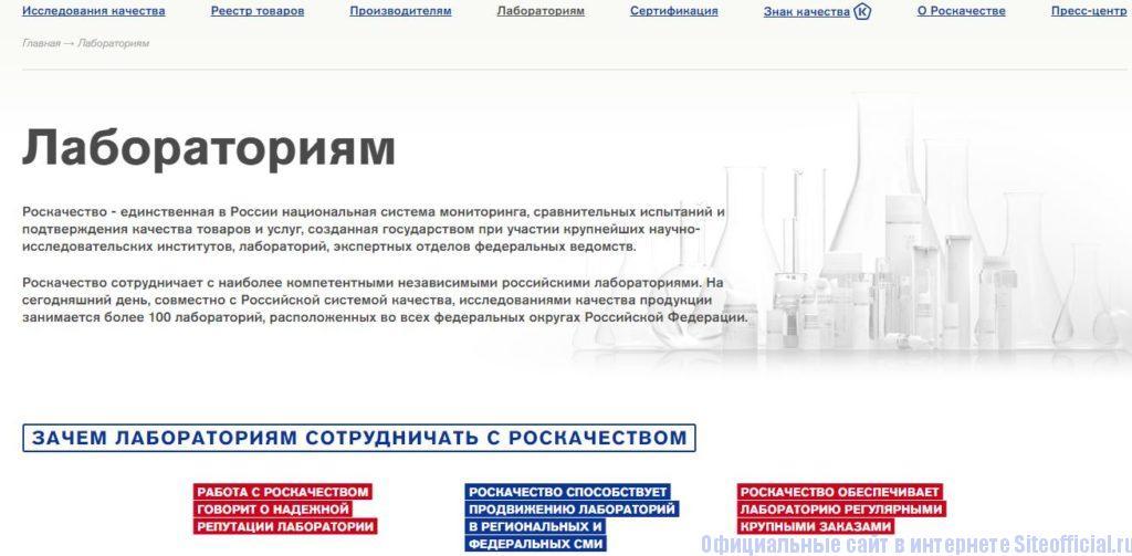 Лабораториям на официальном сайте Роскачество